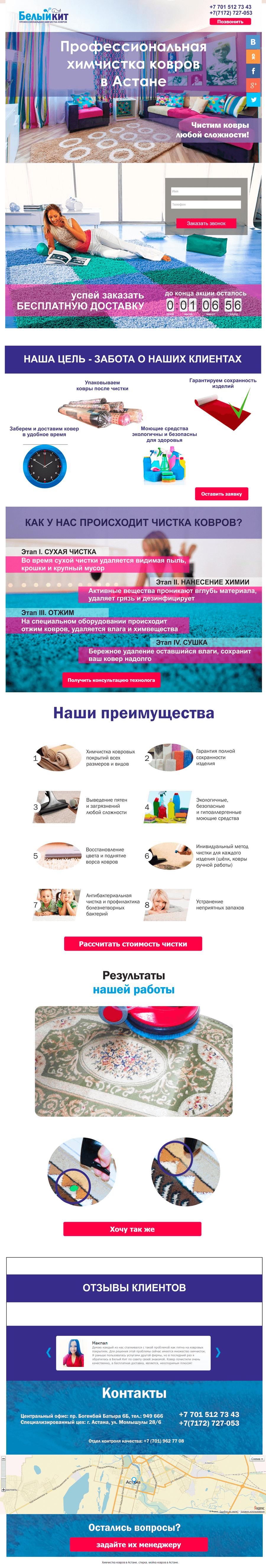 himchistka-moemchisto2