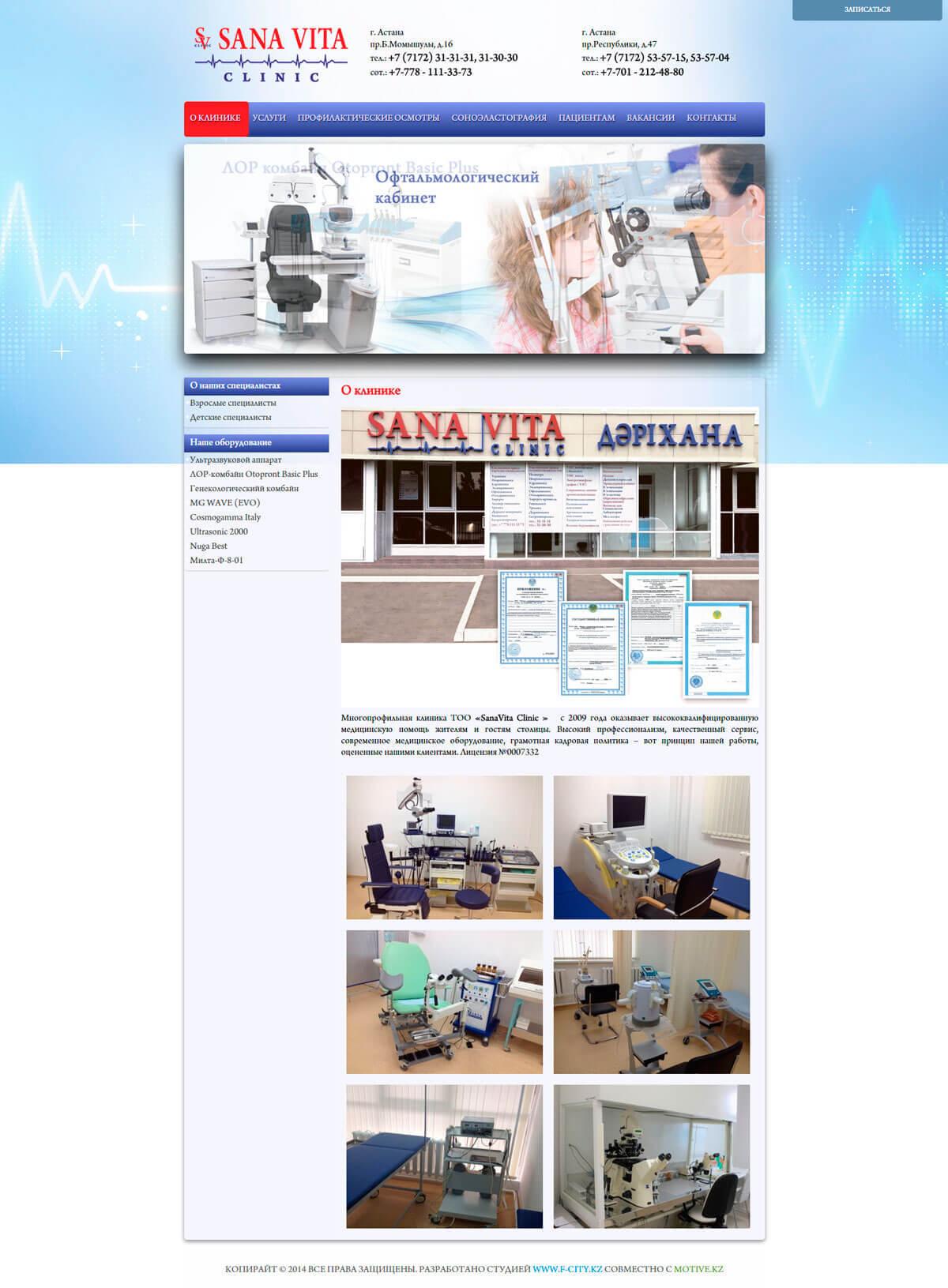 med-clinika-v-astane-2