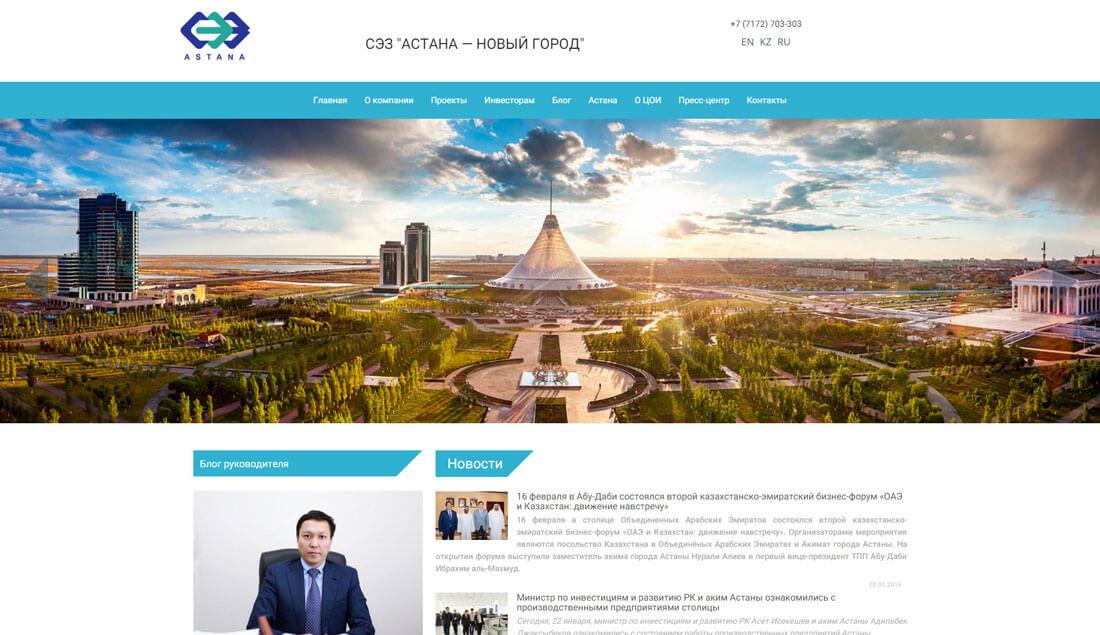 сайт, астана, дизайн сайта, байтерек, astana sez, акимат астана, специальная экономическая зона в Астане, сэз астана, Жангаскин, Алиев Нурали