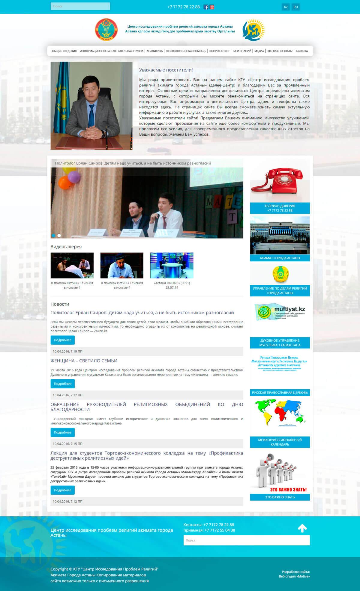 Центр-исследования-проблем-религий-ЦИПР-Астана-2
