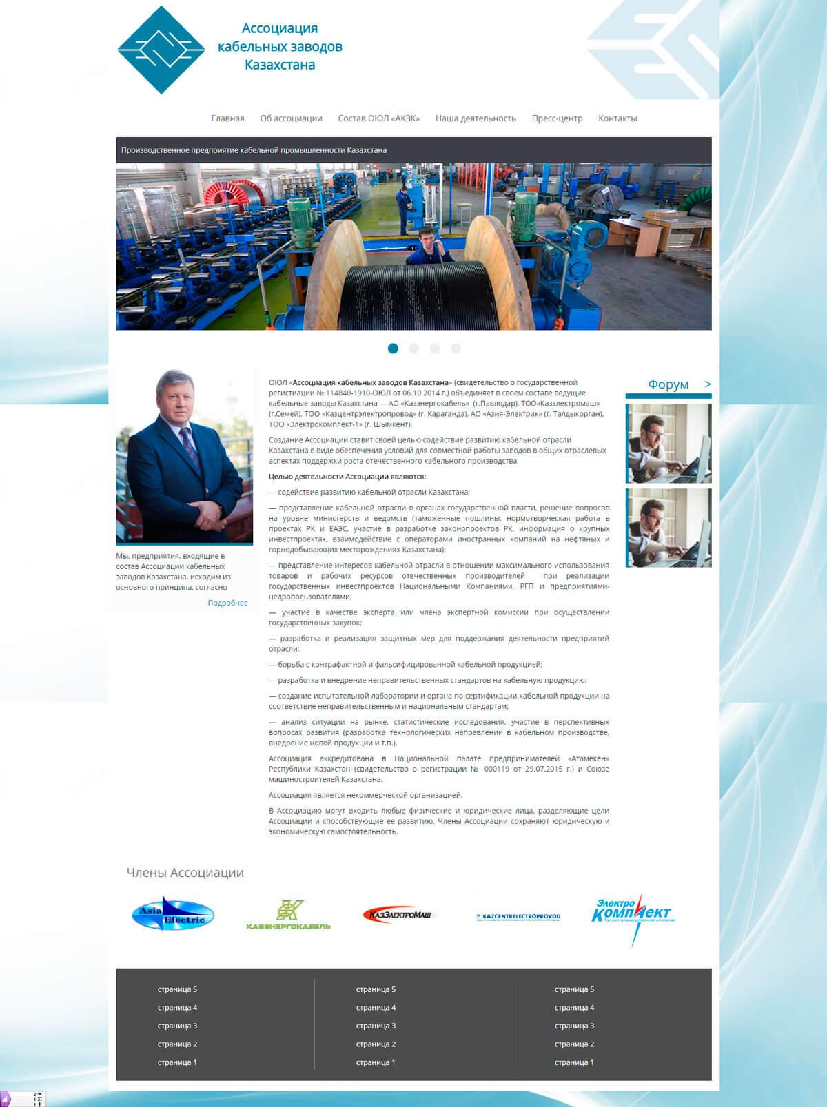 Ассоциация-кабельных-заводов-казахстана-2