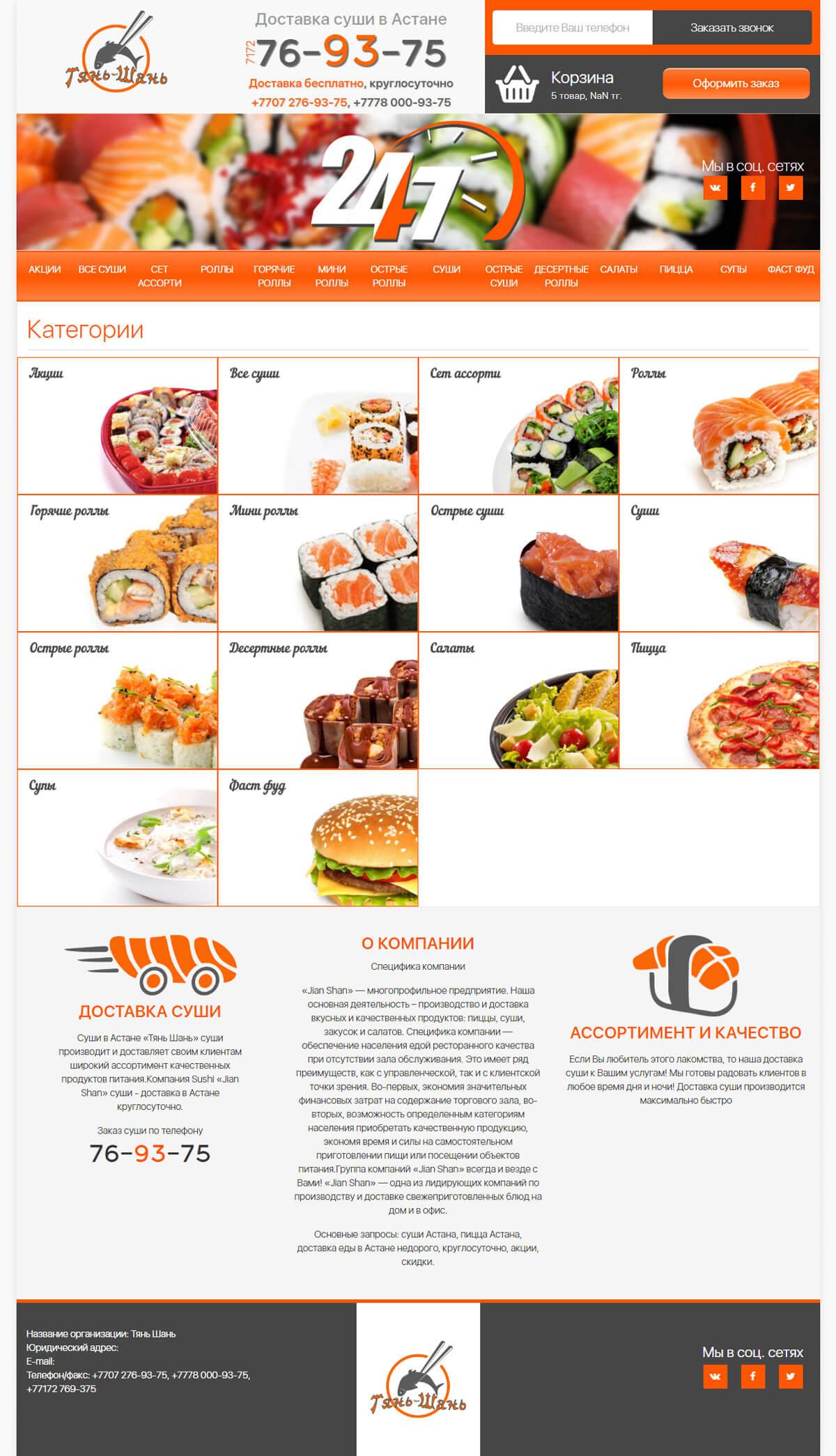 dostavka-sushi-v-astane-24-7-astana