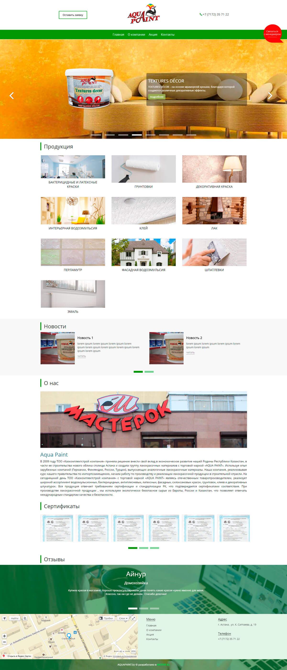 aqua-paint-продажа-красок-астана-2