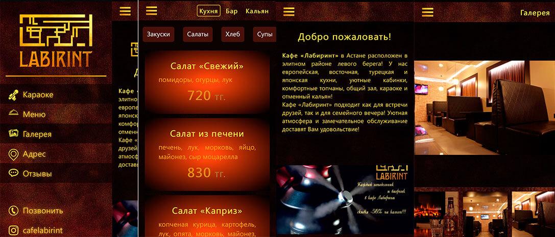 Разработка мобильных приложений Астана. Создание приложений iOS, Android (айос, андроид), заказать разработку мобильного приложения