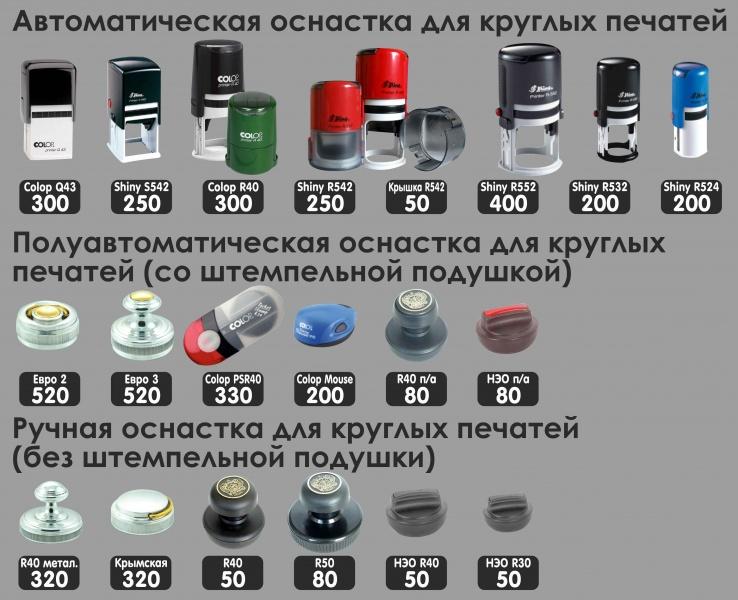 Изготовление печатей, штампов, факсимиле Астана