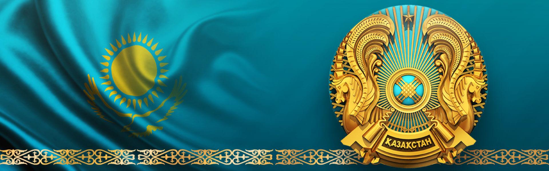 Фото флага и герба казахстана
